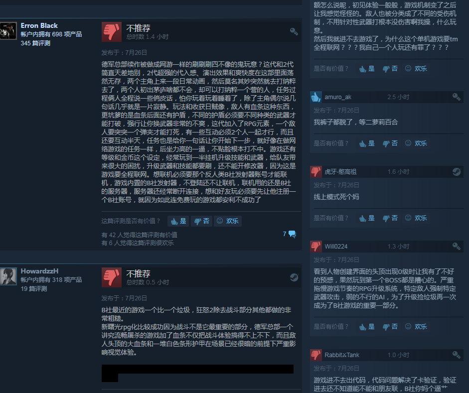 《德军总部:新血液》Steam评价褒贬不一 RPG机制影响节奏