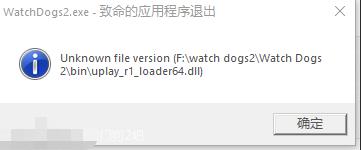 《看门狗2》致命的应用程序错误解决办法