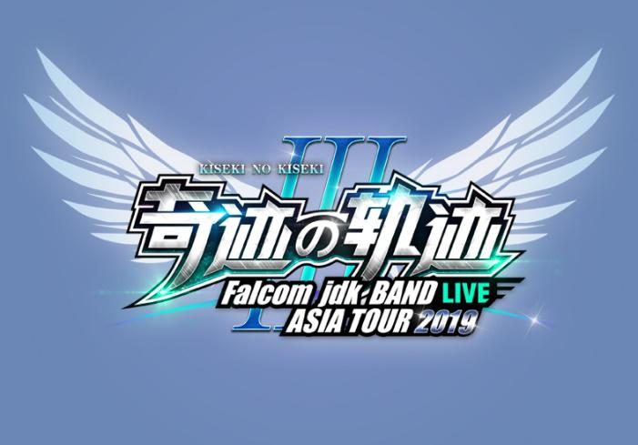 Falcom jdk BAND演唱会即将开幕