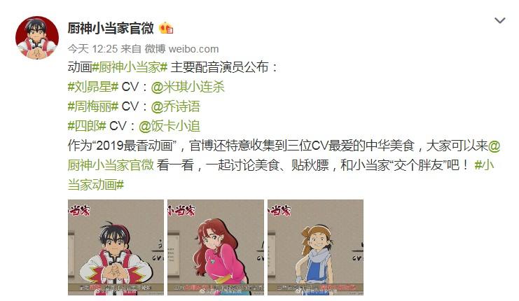 最香动画《厨神小当家》公布三大主角国配声优介绍