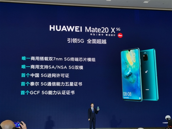 华为首款5G手机Mate 20 X 5G正式发布 售价6199元