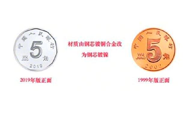 """2019版第五套人民币来了!5角硬币变白 50元/20元/10元""""亮晶晶"""""""
