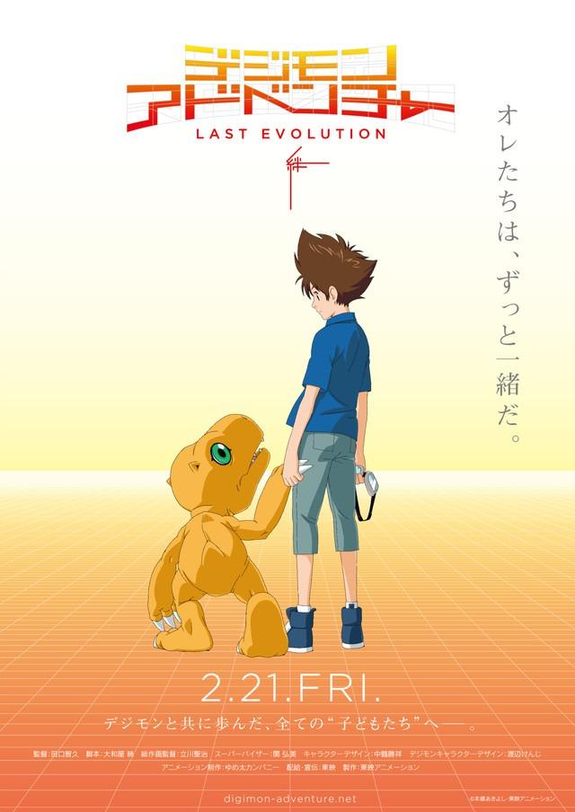 《数码宝贝大冒险:Last Evolution 绊》 全新人设图公开 成年本宫大辅登场