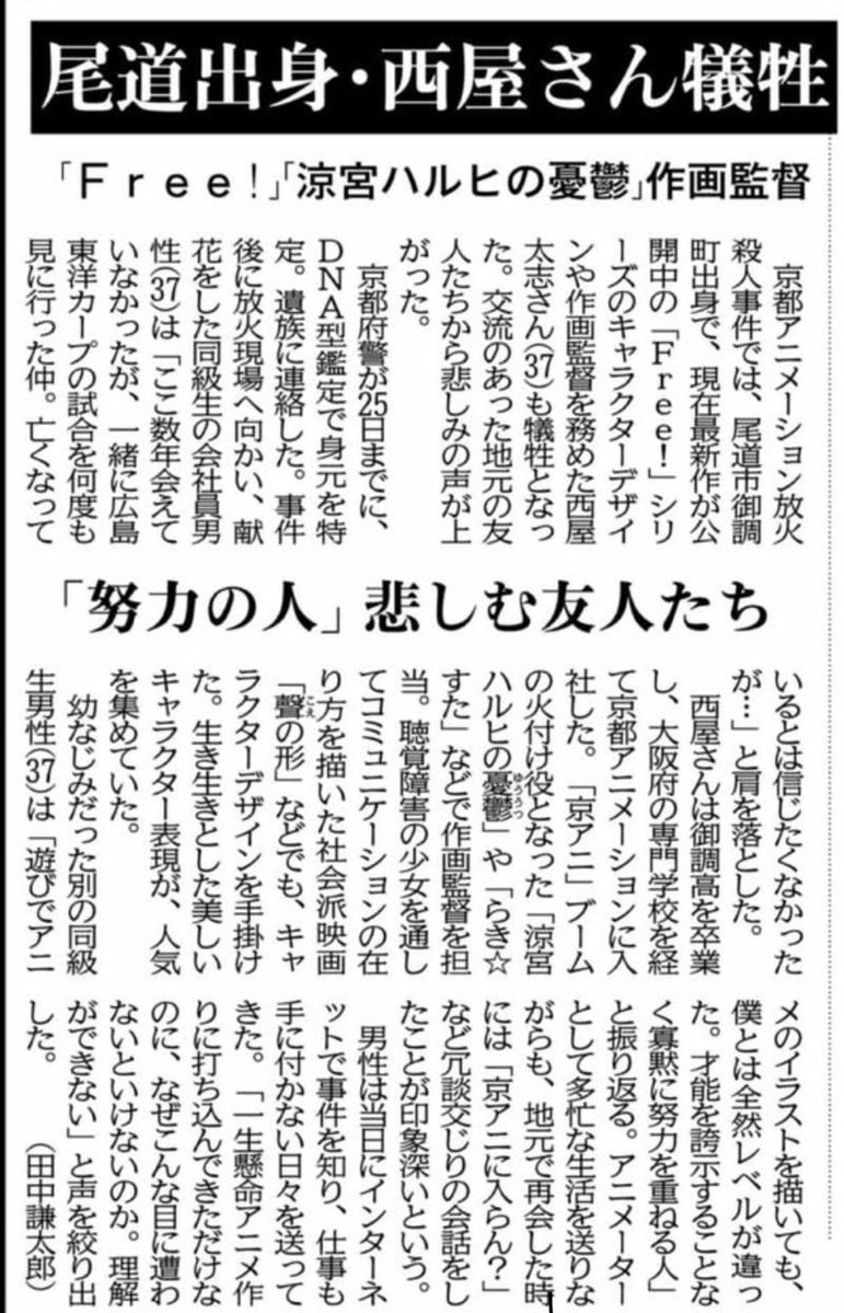 京都动画知名角色设计师西屋太志确认罹难 得年37岁