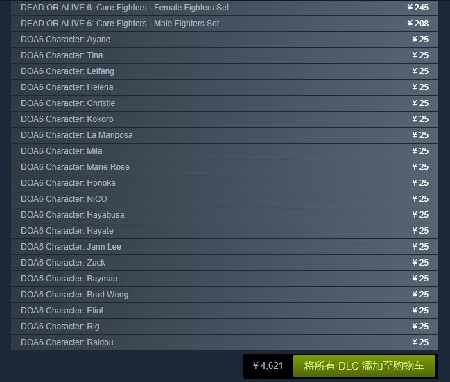对于越来越多且越贵的DLC,你怎么看?