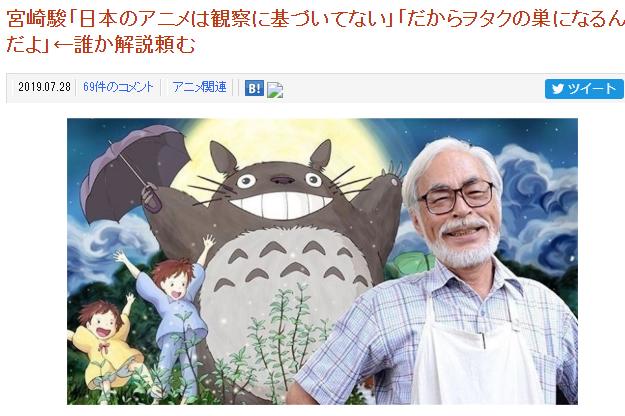 御宅爱幻想?!宫崎骏锐评日本动画缺乏观察滋生御宅