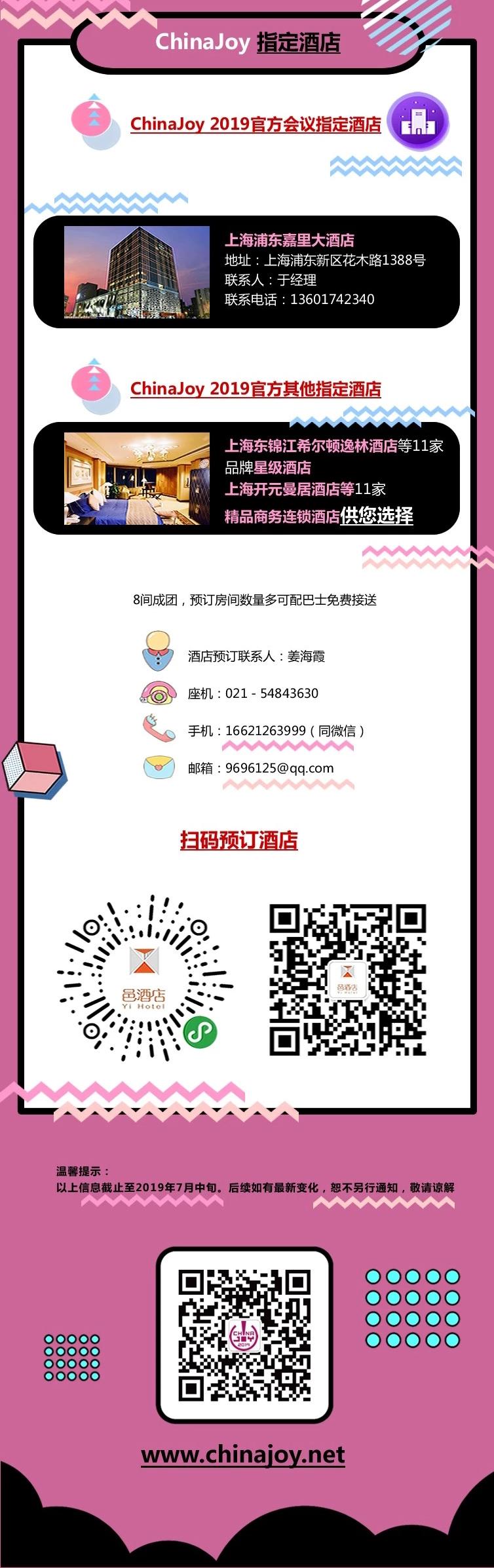 ChinaJoy2019展前信息汇总 助你轻松逛展乐无忧!