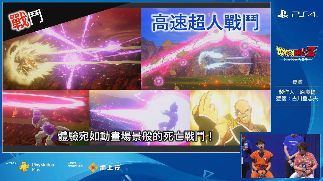 《龙珠Z:卡卡罗特》新情报及试玩心得 战斗体验刺激