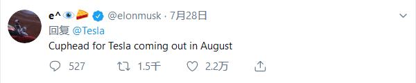 特斯拉老大表示:《茶杯头》将于8月登陆特斯拉