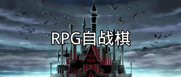 《RPG自战棋》简体中文免安装版