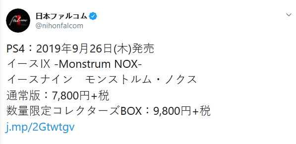 《伊苏9》定价正式公布 普通版价格超过500元