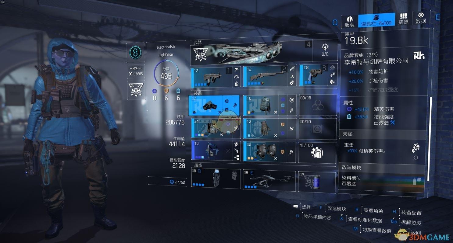 《全境封锁2》手枪盾配装指南