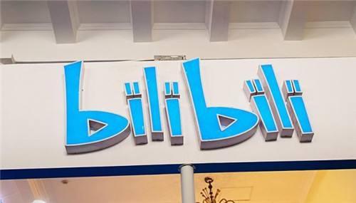 B站收购运营BML公司超电 强力拓展线下二次元市场