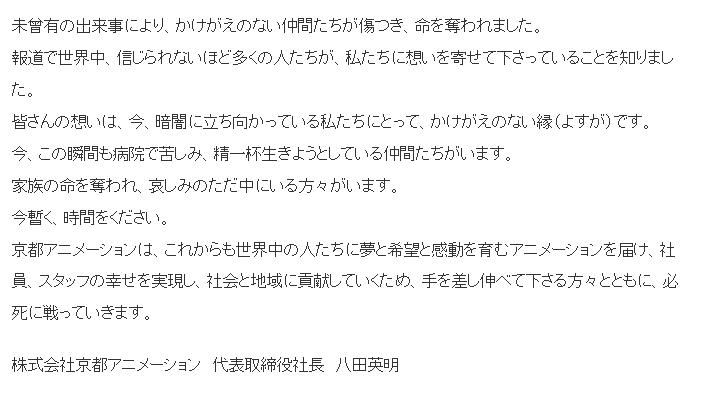 京阿尼发布多语种公告 致关怀京都动画的朋友们