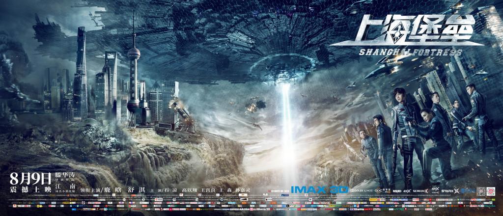 <b>《上海堡垒》终极海报发布 鹿晗舒淇坚守地球最后战场</b>