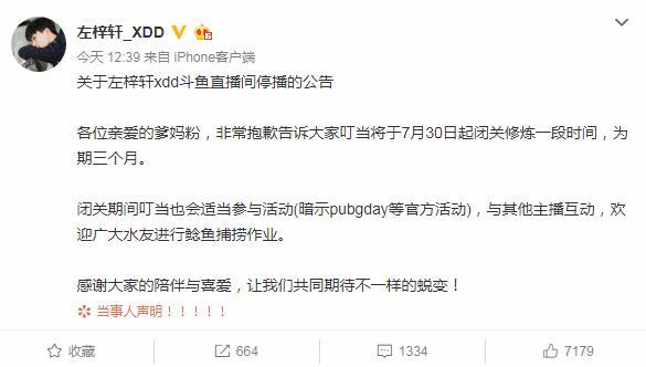 斗鱼知名吃鸡主播XDD直播间关停 疑似新规禁止未成年人直播