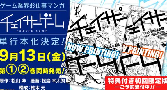 FAMI通策划松山洋原型描写真实游戏界!《追迹者游戏》漫画单行本9月发售