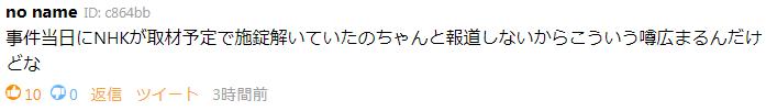 风传NHK与京阿尼事件嫌犯背后勾连!NHK紧急回应
