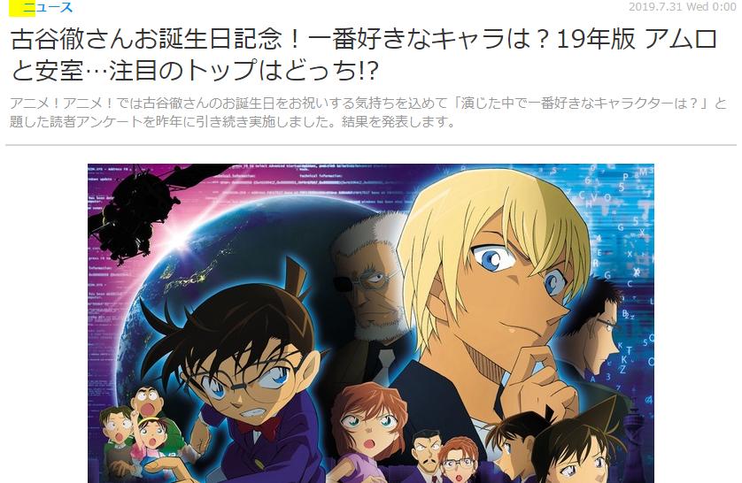 星矢第5骡子第2!古谷彻生日纪念粉丝票选最受欢迎角色
