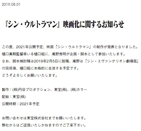 《新奥特曼》电影正式官宣 庵野秀明担当企划2021年上映