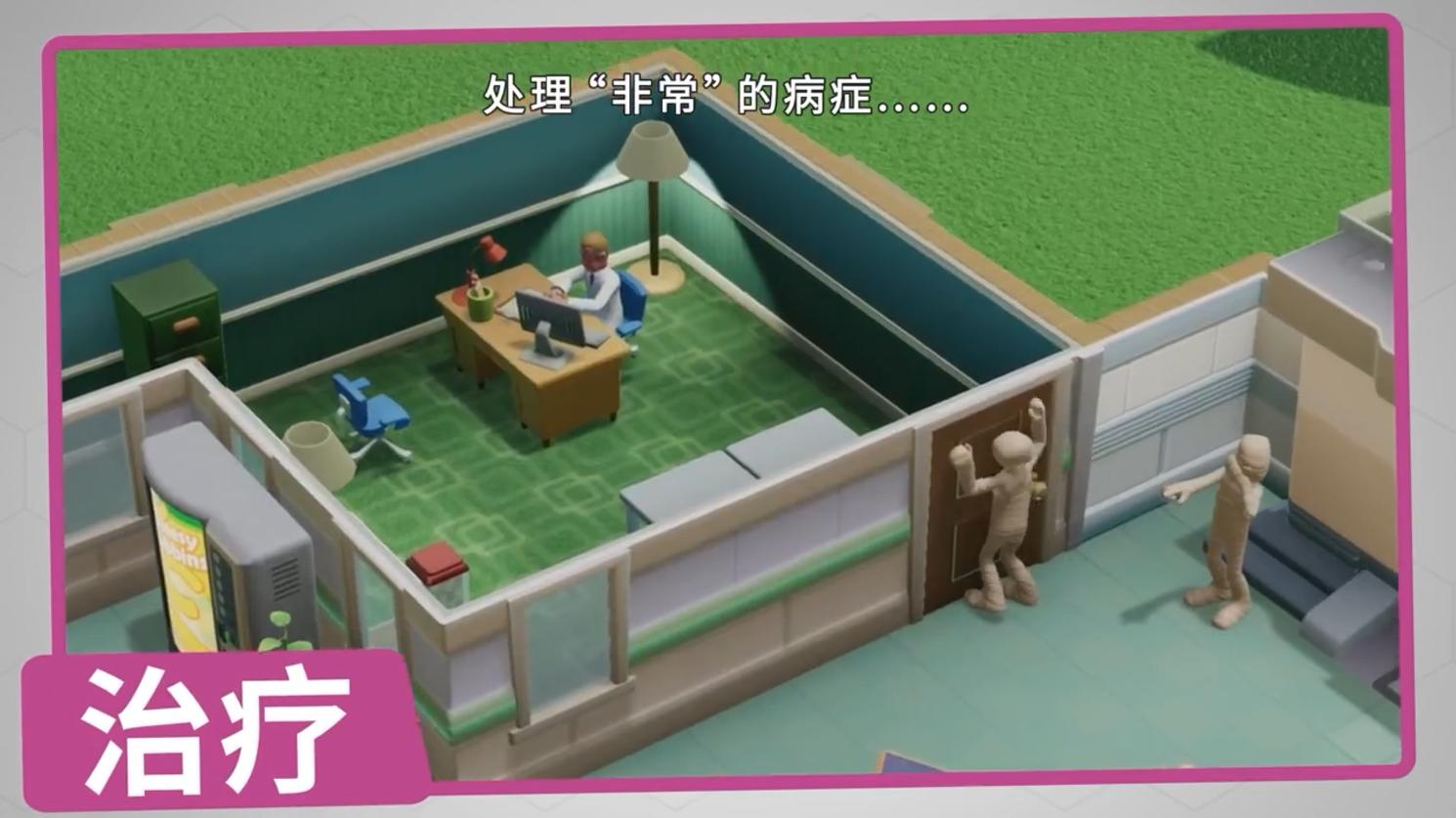 《双点医院》中文预告片公开 2019年底登陆主机平台
