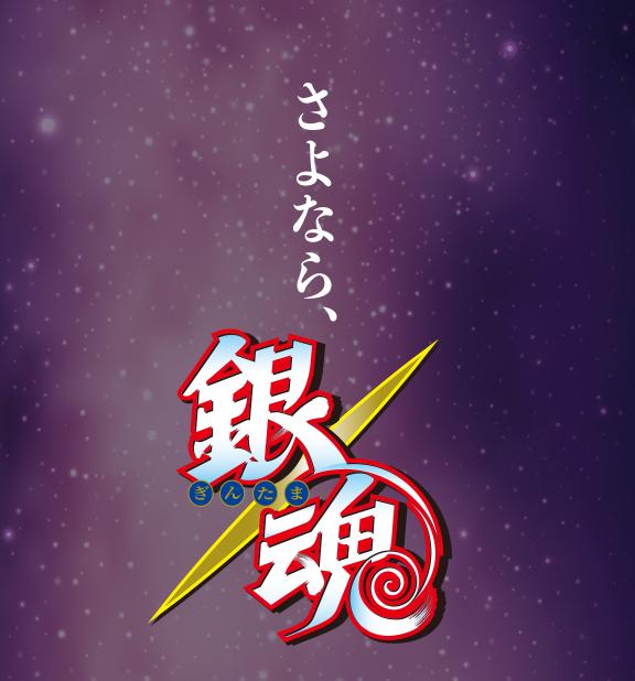 15年经典完结!集英社宣布《银魂》单行本最终第77卷8.2日发售