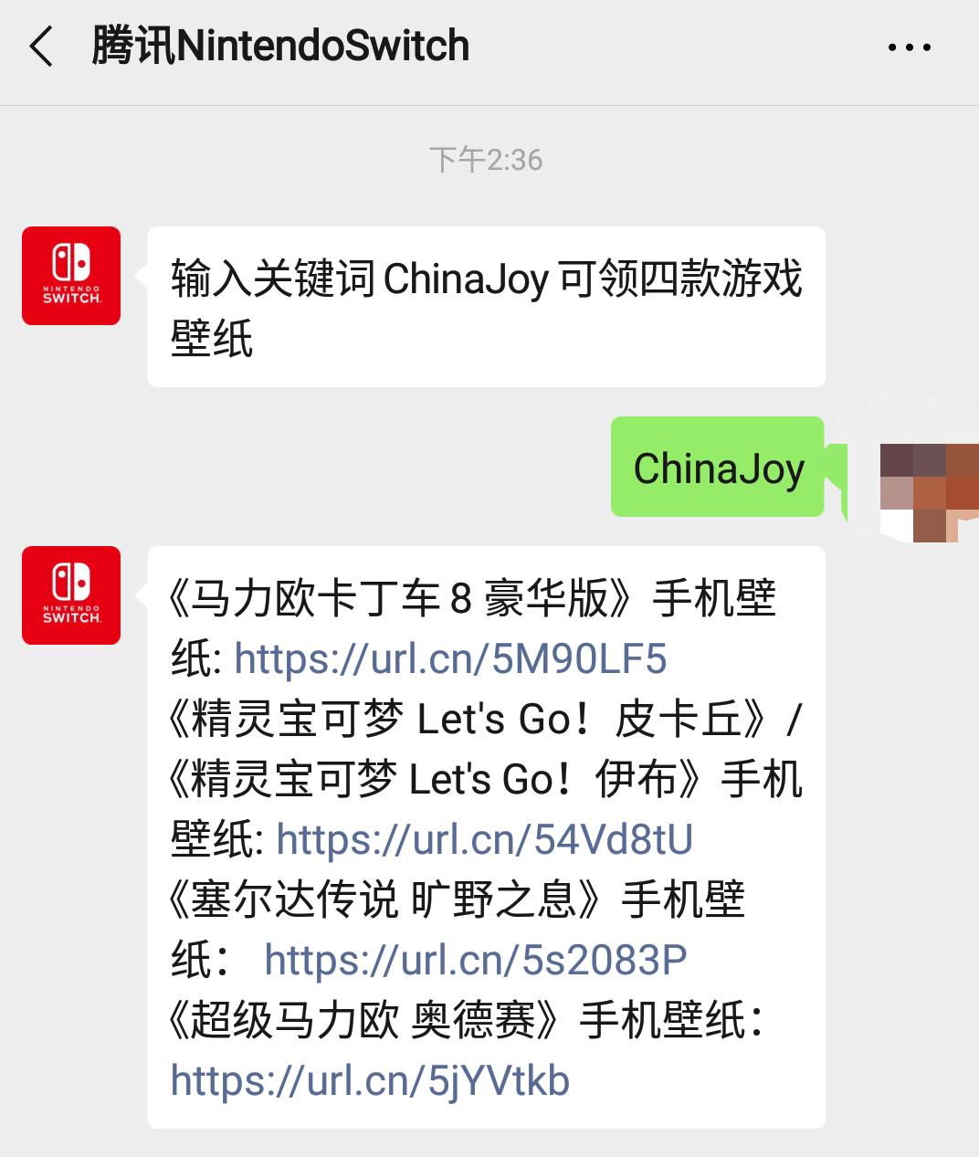 <b>腾讯Nintendo展会即将开始 官方发布中文游戏壁纸</b>