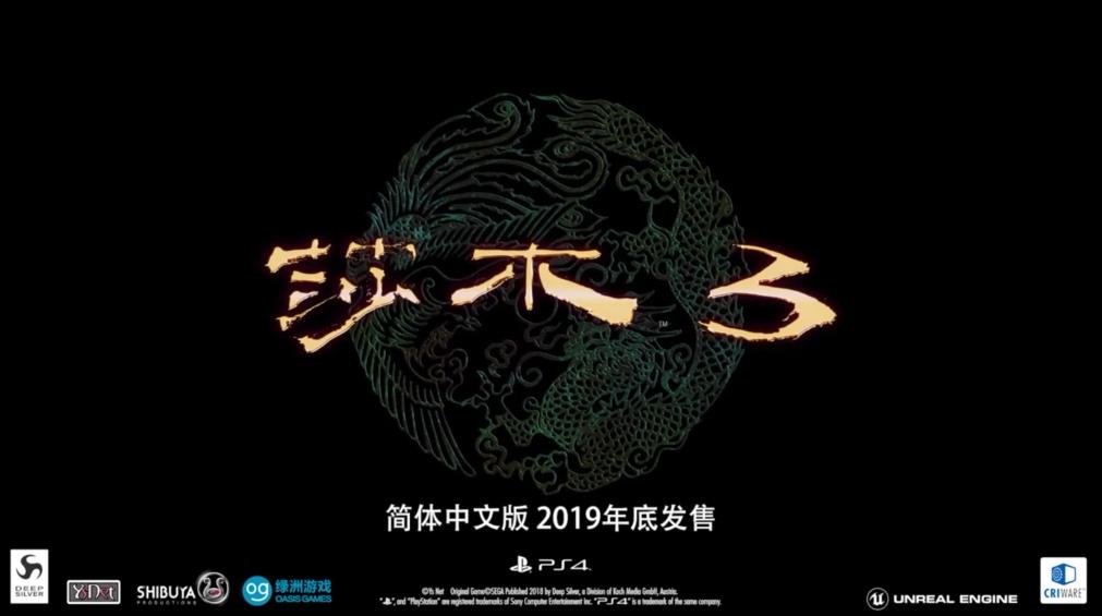 """CJ 2019""""无索不玩""""前夜祭信息汇总  《三国志14》 简中版开发中"""