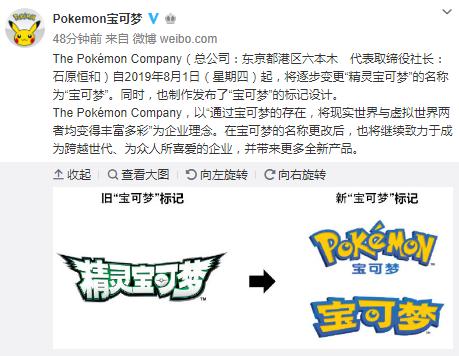 <b>宝可梦公司宣布改名 中文LOGO将同步变更</b>