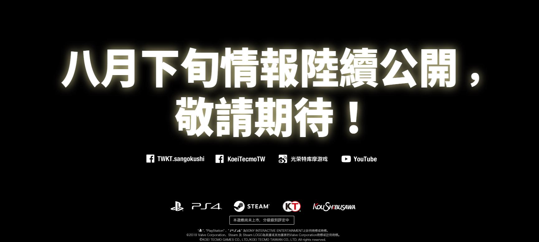 《三国志14》繁中官网上线 更多情报八月下旬公开