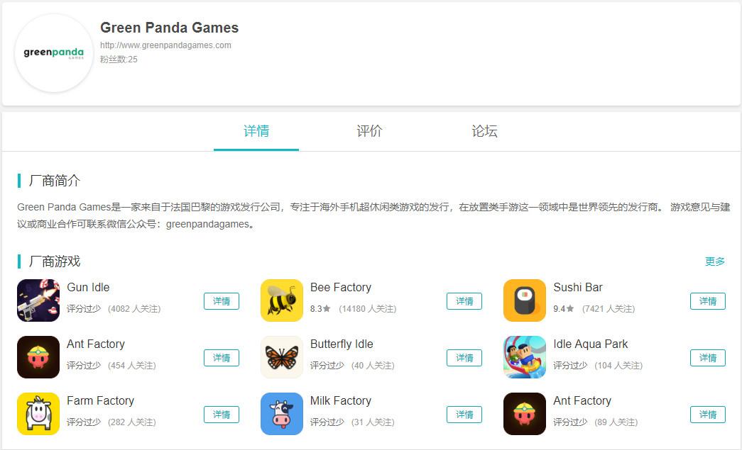 育碧收购手游开发商绿熊猫 加强在超休闲游戏市场地位