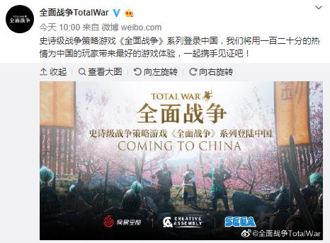 《全面战争》网易官网上线 系列中文宣传片公布