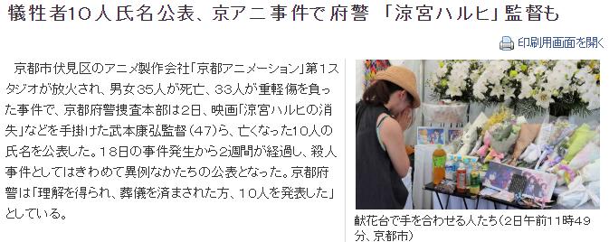 京阿尼纵火案首批10位遇难者名单公布 武本康弘在列