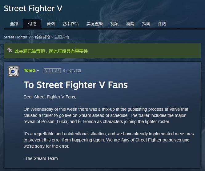 《街头霸王5》预告片遭泄露 Valve官方发布致歉公告