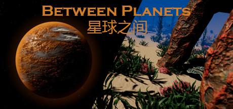 《星球之间》游戏库