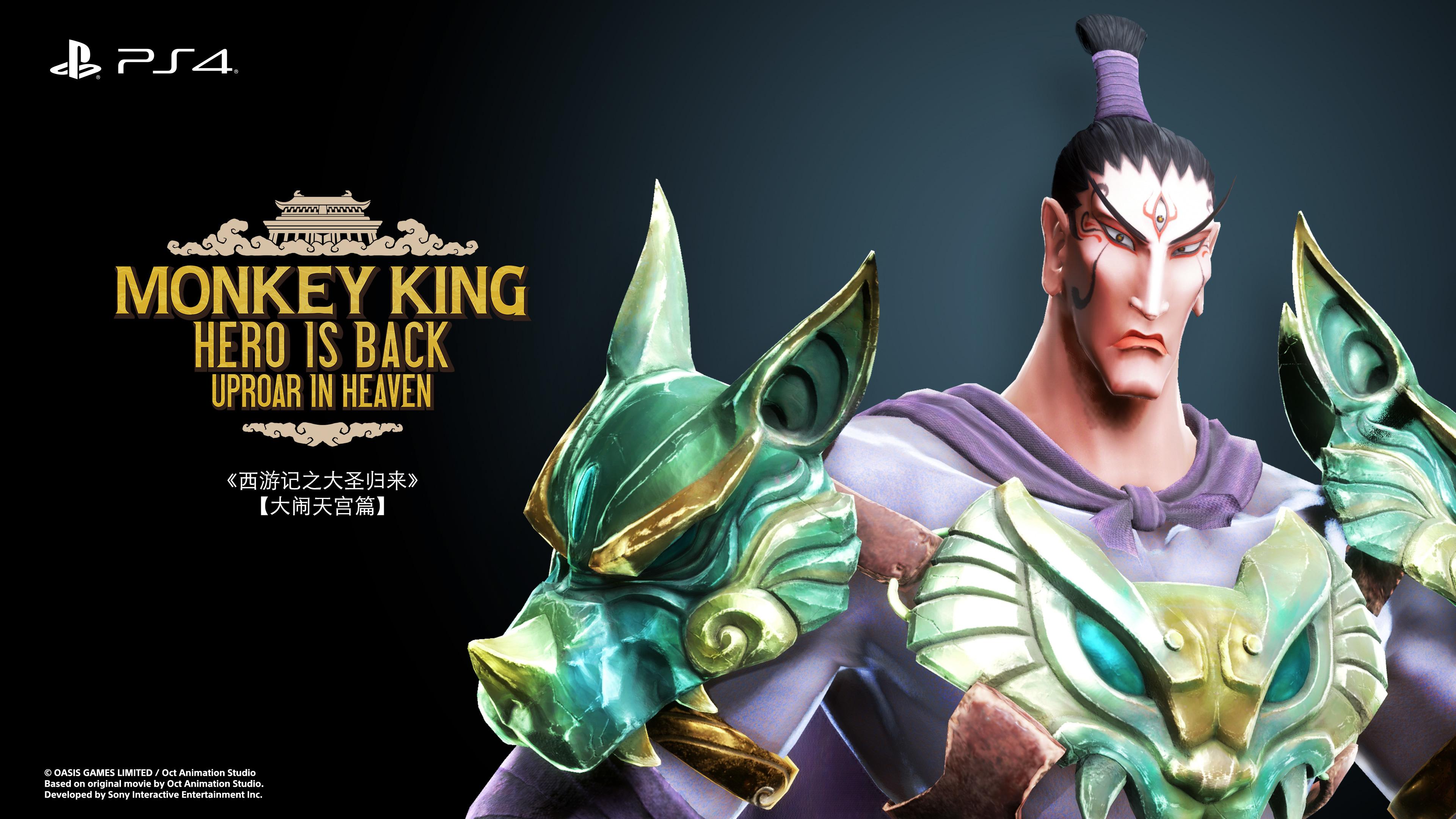 """《西游记之大圣归来》宣布年内发售 """"大闹天宫""""DLC预告片"""