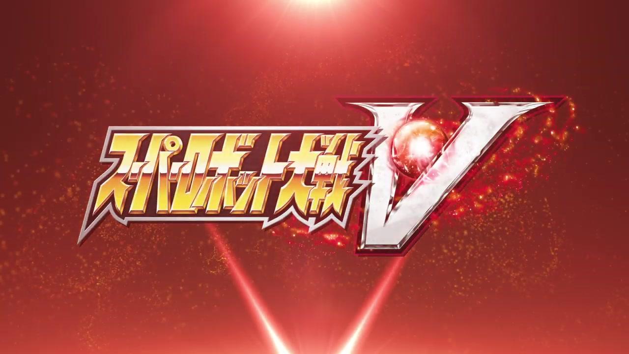 25周年纪念作品!《超级机器人大战V》正式开启预约