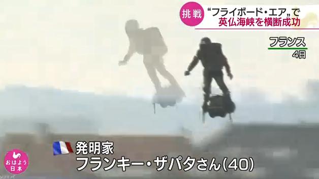 卷土再来!法国高玩脚踩单人飞行器成功飞跃英吉利海峡