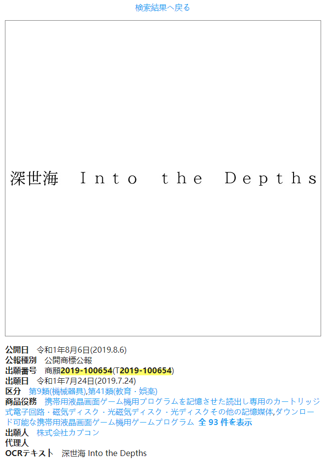 《深世海 Into the Depths》