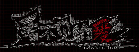 《看不见的爱》简体中文 Steam正版分流
