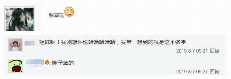乔碧萝被正式纳入全网黑名单 她的真实姓名亮了!