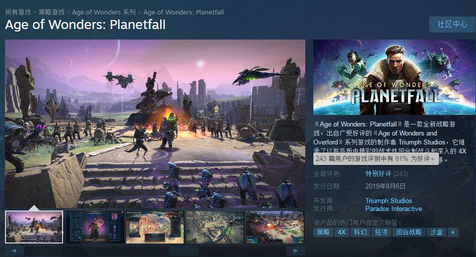《奇迹时代:星陨》Steam特别好评 幽浮和文明的结合体