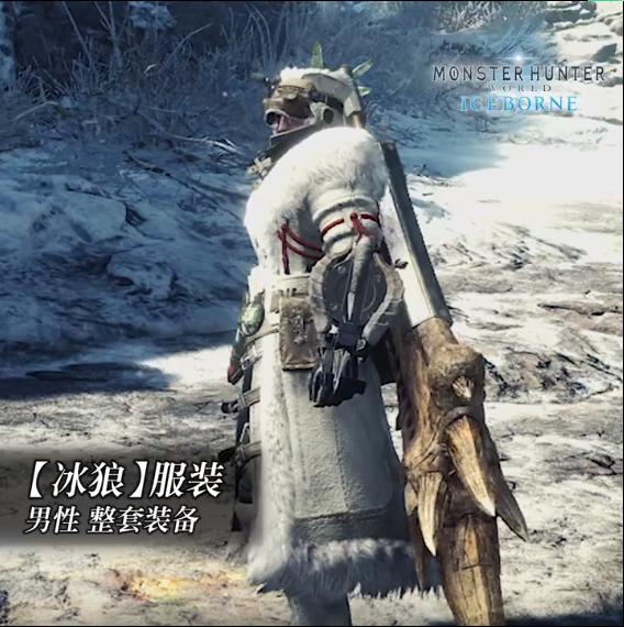 《怪物猎人:世界》冰原dlc大师等级防具-冰狼男装视频分享