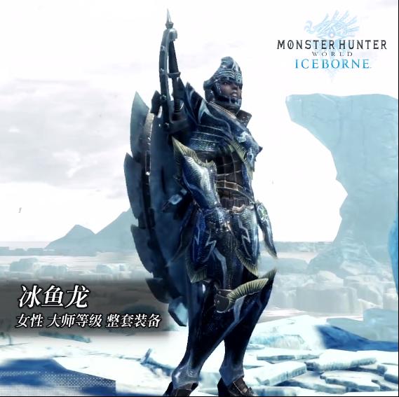 《怪物猎人:世界》冰原dlc大师等级防具-冰鱼龙女装视频分享