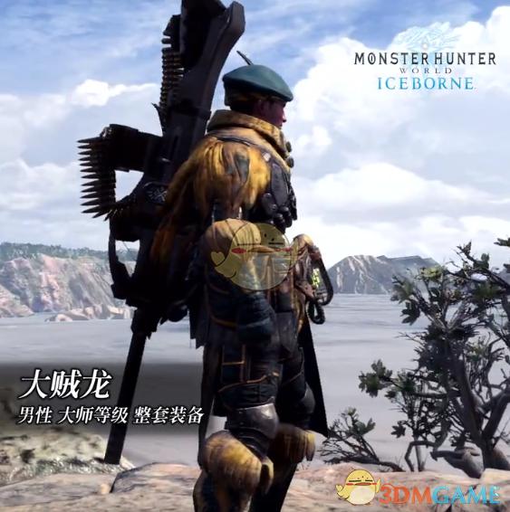 《怪物猎人:世界》冰原dlc大师等级防具-大贼龙男装视频分享