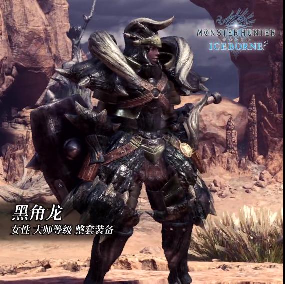 《怪物猎人:世界》冰原dlc大师等级防具-黑角龙女装视频分享