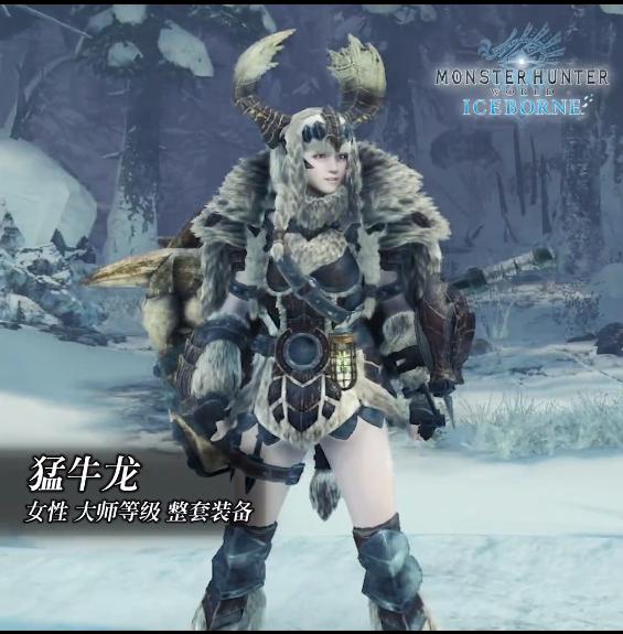 《怪物猎人:世界》冰原dlc大师等级防具-猛牛龙女装视频分享