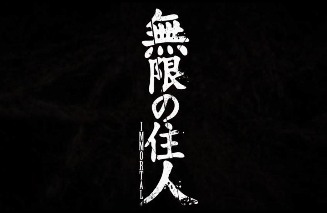 经典名作《无限之住人》新动画版预告公布 10月开播