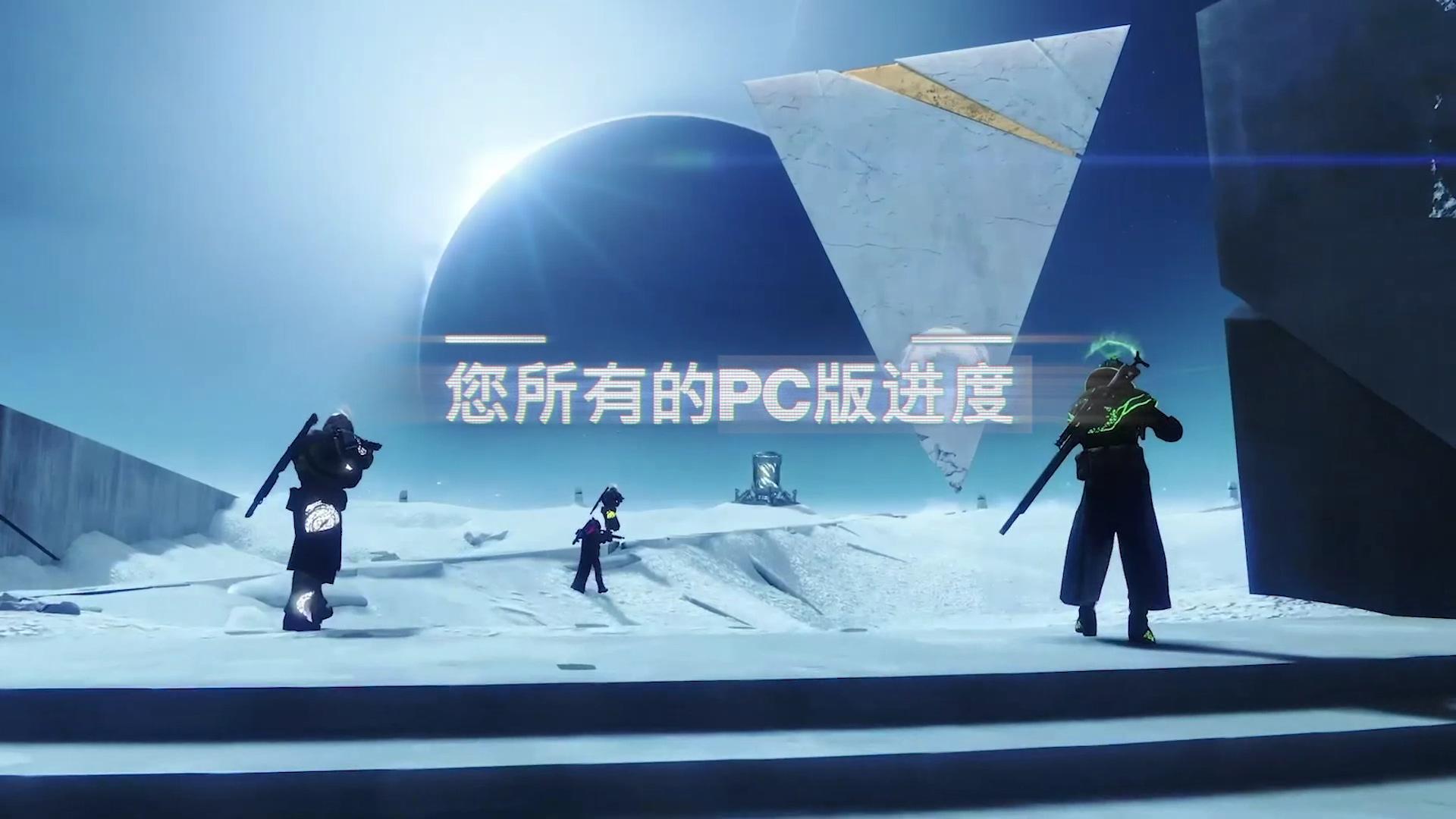 光环开发商网游《命运2》告别战网 转投STEAM怀抱