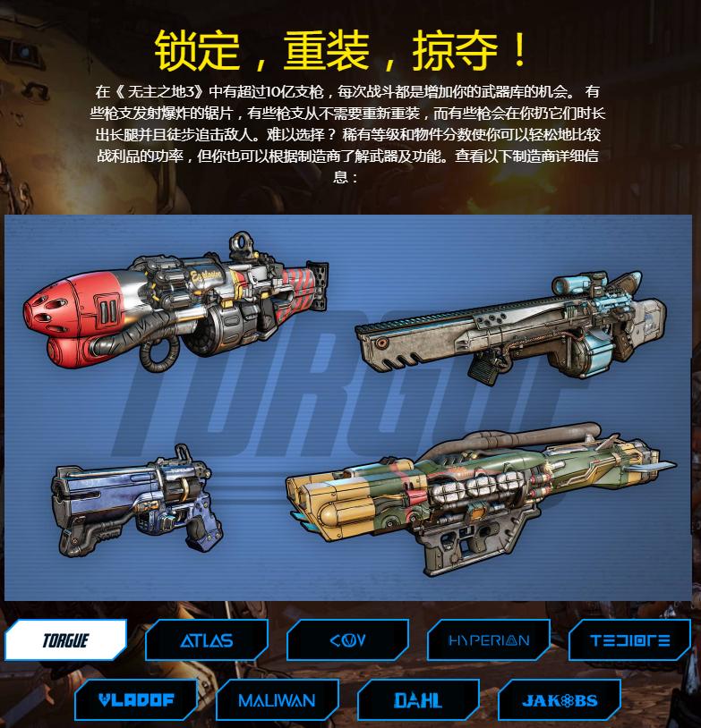 10亿多枪械各不同  《无主之地3》 枪械性能演示
